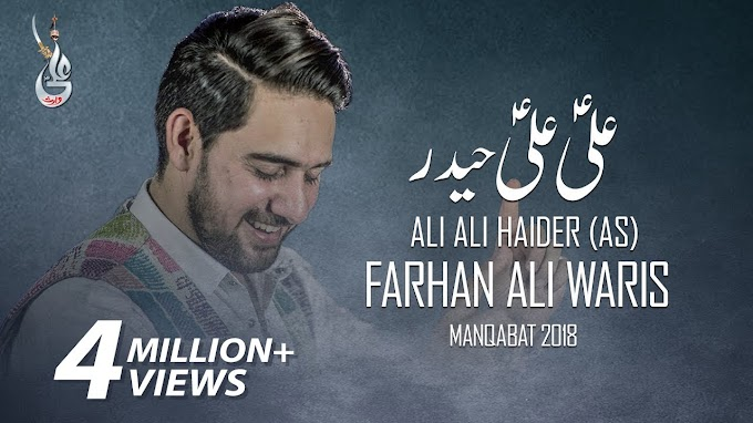 Ali Ali Haider Manqabat 2020 - Farhan Ali Waris Lyrics | Islamic Naat Lyrics