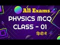 PHYSICS MCQ CLASS - 01 | Important For NEET, Nursing Entrance, Railway, ...
