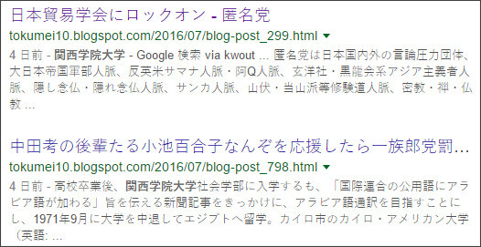 https://www.google.co.jp/#q=site://tokumei10.blogspot.com+%E9%96%A2%E8%A5%BF%E5%AD%A6%E9%99%A2%E5%A4%A7%E5%AD%A6&tbs=qdr:m