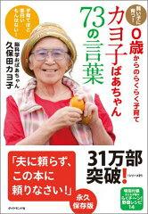【送料無料】カヨ子ばあちゃん73の言葉 [ 久保田カヨ子 ]