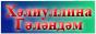 Хәлиуллина Гөләндәм Гөлүс кызының шәхси сайты