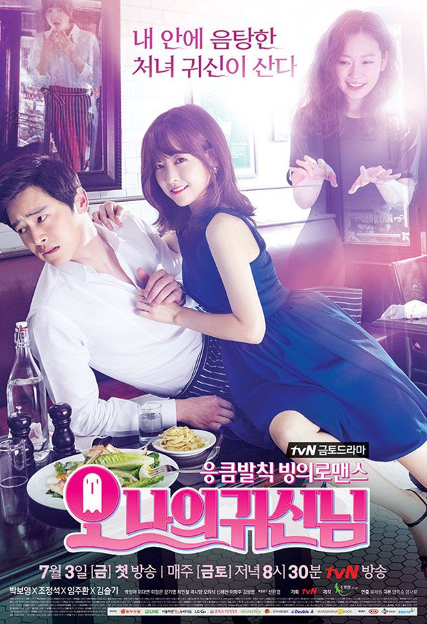 File:Oh My Ghost-p1.jpg