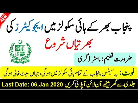 PPSC Educator jobs 2020 - SST Teacher,Headmistress - Online Apply Start