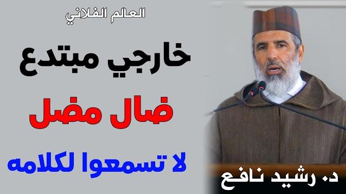 العالم الفلاني خارجي مبتدع.. ضال مضل لا تسمعوا لكلامه    د. رشيد نافع