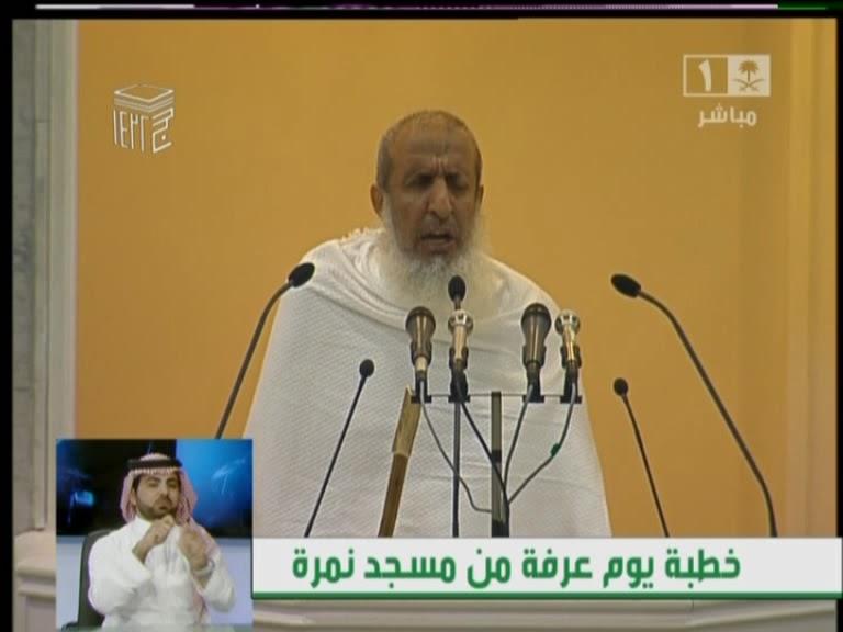 bc41ebedad737 آل الشيخ في خطبة عرفة  الحج ليس منبراً للمهاترات السياسية والمبادئ البغيضة