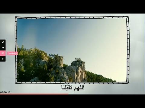 Allahümme tekabbelne - اللهم تقبَّلنا
