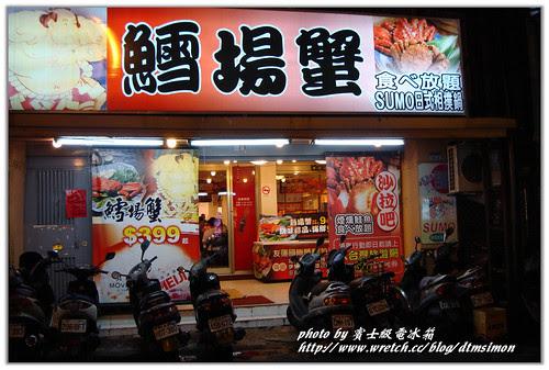 SUMO日式相撲鍋(1)
