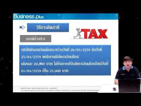 การตั้งค่าภาษี