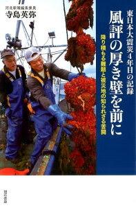 東日本大震災4年目の記録風評の厚き壁を前に