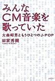 みんなCM音楽を歌っていた―大森昭男ともうひとつのJ-POP
