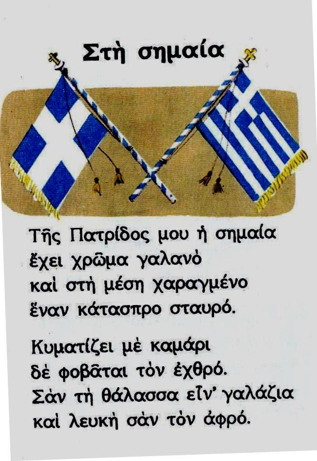 Αποτέλεσμα εικόνας για σημαία της ελλάδας