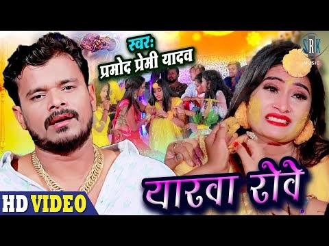 Yarawa Rove - Download |MP3-3GP-4K-Lyrics| Pramod Premi | Bhojpuri Video Song 2021