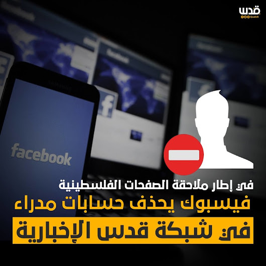 Facebook disables accounts of Palestinian editors