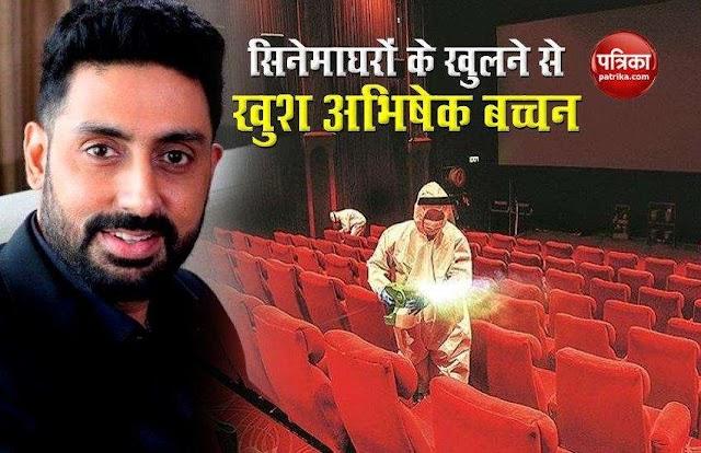 Unlock-5.0 guidelines के साथ खुलने जा रहे है सिनेमाघर, Abhishek Bachchan ने ट्वीट कर कहा 'सप्ताह की सबसे अच्छी खबर'