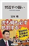 習近平の闘い 中国共産党の転換期 (角川新書)