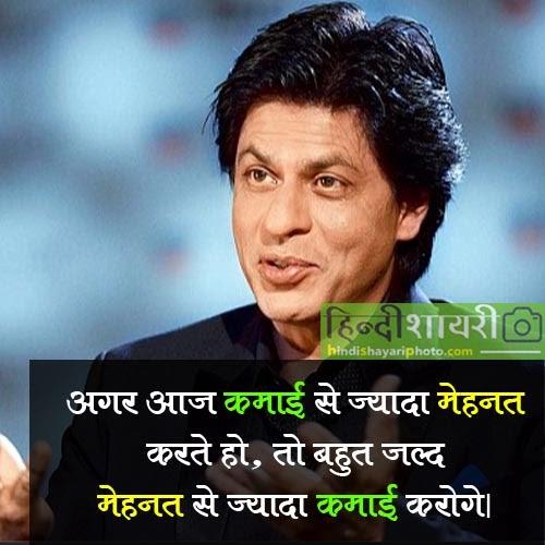 Attitude Shayari quotes in hindi – मेहनत से ज्यादा कमाई करोगे।