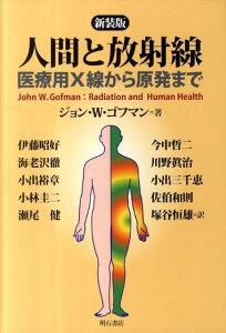 人間と放射線新装版