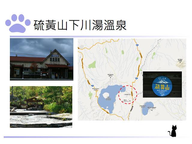 TBG-日本自助旅行之必要 – 溫泉+20121110.018