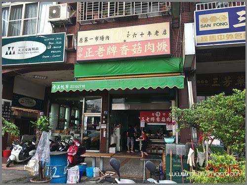 傳記正老牌香菇肉羹雙十店02.jpg