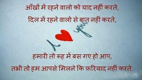हनद 50 Hindi Love Quotes Images For Whatsapp Free Download