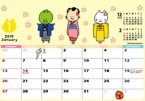 2019年ししゃもねこカレンダー特典付きご予約終了しました