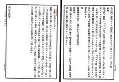 1894 朝鮮水路誌 第四篇_4