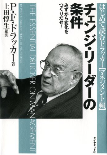チェンジ・リーダーの条件 (はじめて読むドラッカー (マネジメント編))