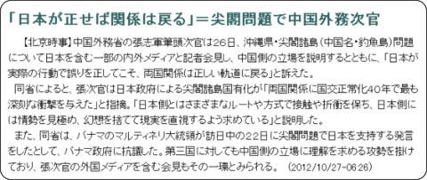 http://www.jiji.com/jc/c?g=pol_30&k=2012102700058