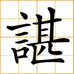Chinese Symbol 諶 Trust Rely Upon Loyalty Fidelity Sincere