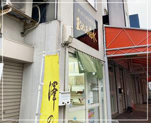 本当に飴玉だけ売っているお店でした、澤の露本舗。