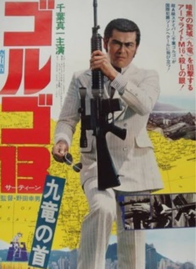 List of live-action movies based on anime/manga (1970s)