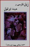 زبان فارسی و هویت ایرانیان