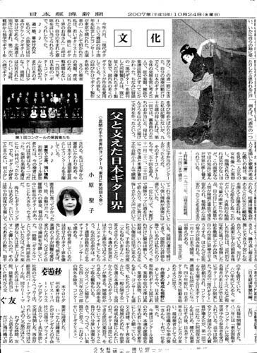 父と支えた日本ギター界/小原聖子 2007年10月24日 by Poran111