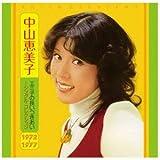エミ子の長いつきあい~シングル・コレクション1972~1977