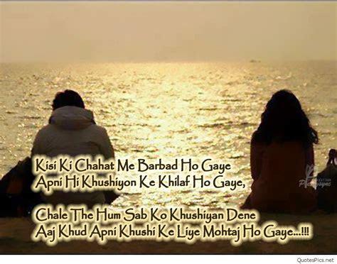 hindi sad shayari sayings quotes     hd