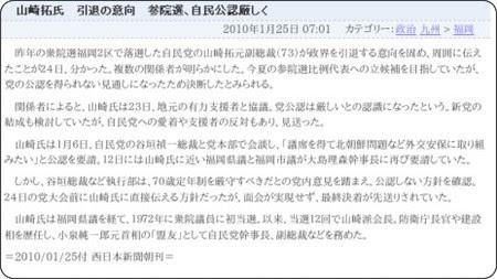 http://www.nishinippon.co.jp/nnp/item/148283