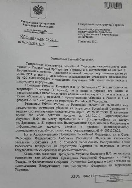 Генпрокуратура про письмо Януковича