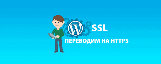 Wordpress: переход на https - Блог для веб-программистов и дизайнеров