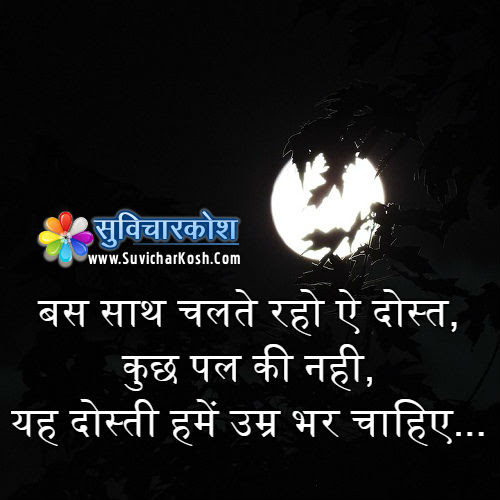 Imágenes De Great Friendship Quotes In Hindi