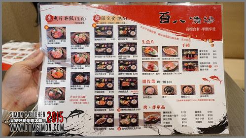 百八魚場 青海店06.jpg