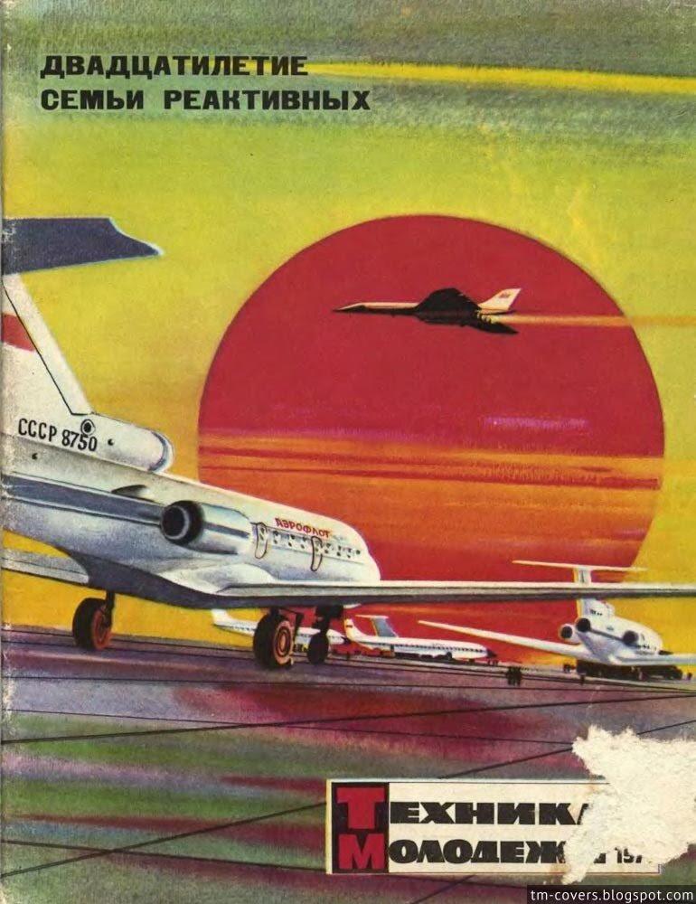 Техника — молодёжи, обложка, 1976 год №10