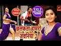 Khesari Lal Yadav, Ritu Singh, Priyanka Singh | Hit Song | 2018 SANGARSHChhalakata Hamro Jawaniya 2 - Full Video Songs - Khesari Lal & Kajal Raghwani | Bhojpuri 2018
