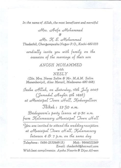 16 Excellent Kerala Wedding Invitation Letter