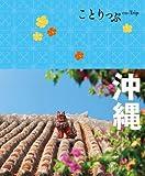 ことりっぷ沖縄 (ことりっぷ国内版)