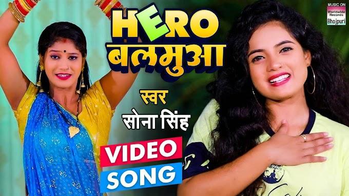 New Bhojpuri Song Video 2020: Sona Singh's Latest Bhojpuri Gana Video Song 'Hero Balamua'