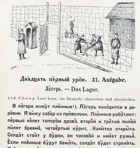 Georg Thier, Dein erstes Russisches Buch, Твоя первая русская книга, Chapter 21: The Lager/Camp