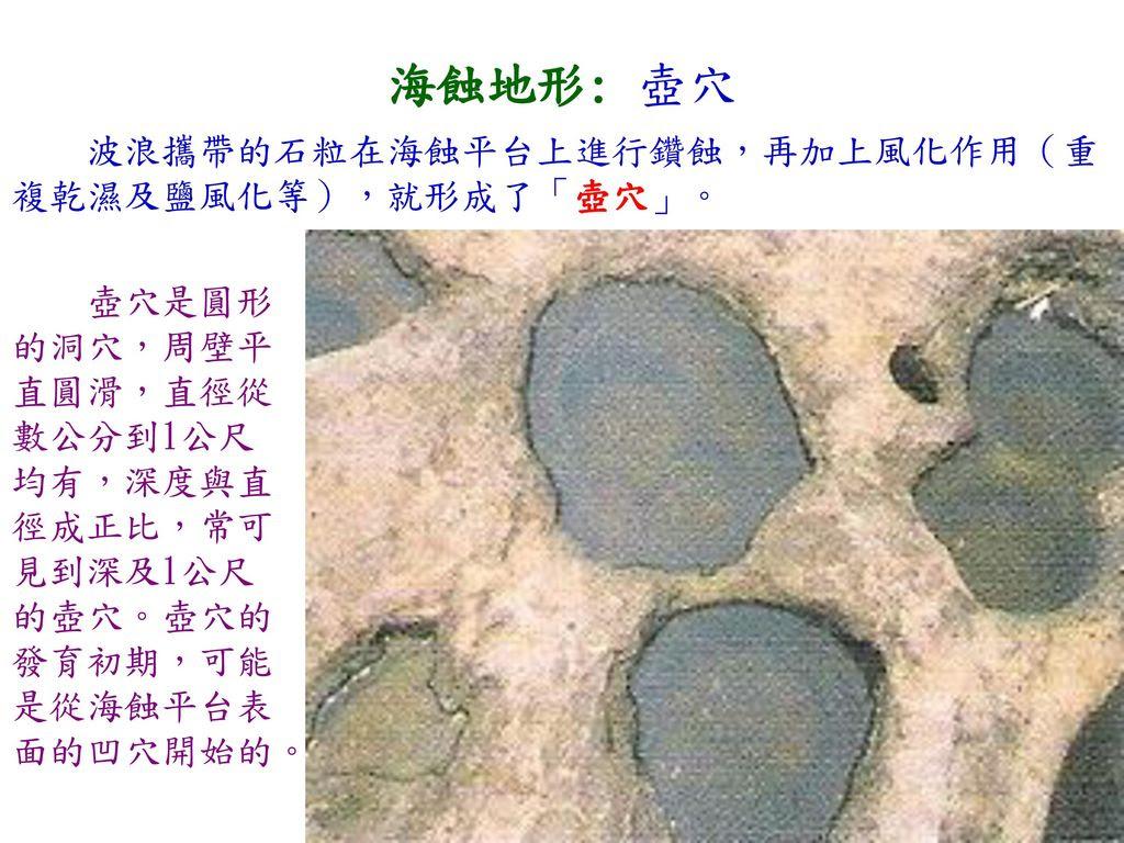 「壺穴形成原因」的圖片搜尋結果