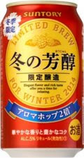 Suntory Fuyu no Hojyun (Mellow Winter)