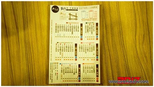大茗台灣茶04.jpg