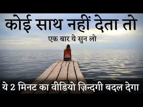 सफल होना है तो ये बाते याद रखना - Successful kaise bane - Best Powerful Motivational video